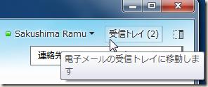 Windows Live Messenger 「ワイド表示」の場合