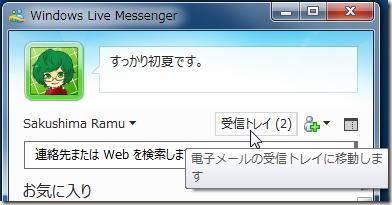 Windows Live Messenger 「コンパクト表示」の場合