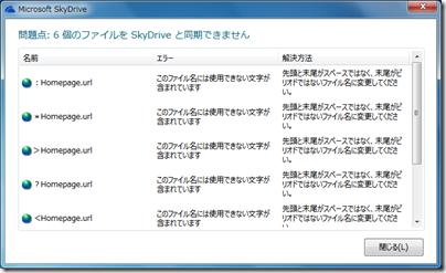 Microsoft SkyDrive 「問題点」