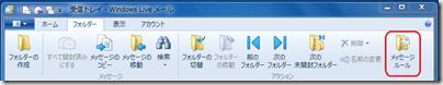 Windows Live メール 2011の「フォルダー」タブ