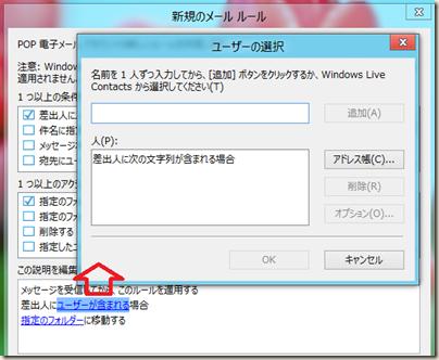 「ユーザーの選択」