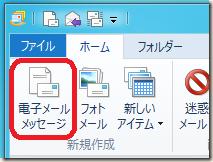 Windows Live メールの「ホーム」タブー「新規作成」