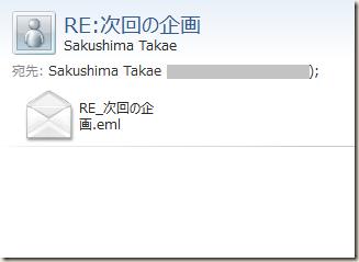 自動応答で返ってきたのは、「.eml」の添付ファイル付きメール