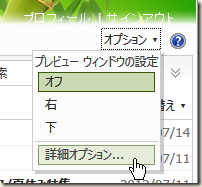 Hotmail の「オプション」