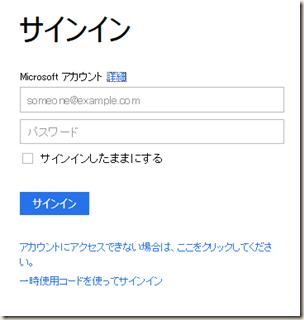 2012年7月26日のHotmail サインイン画面