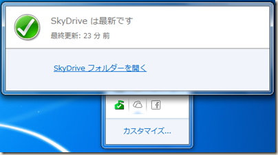 新しくなったSkyDrive for Windows
