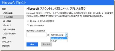Microsoftアカウントとして別のメール アドレスを使う