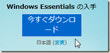 Windows Essentials の入手