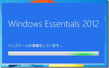 Windows Essentials 2012 インストールの準備をしています