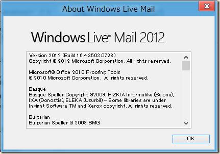 Windows Live メール 2012 のバージョン情報