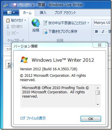 Windows Live Writer 2012 を起動してみた