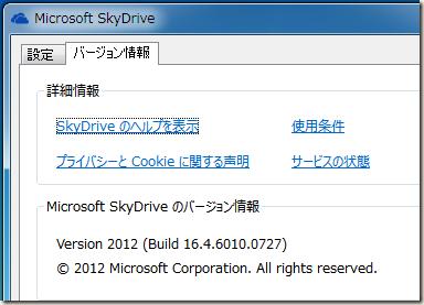 Microsoft SkyDriveのバージョン情報