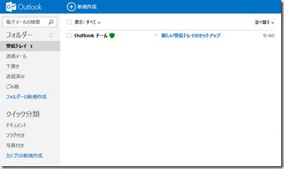 Outlook.com の「受信トレイ」