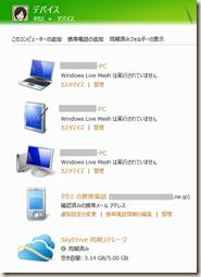 Windows Live Mesh で同期していたデバイス
