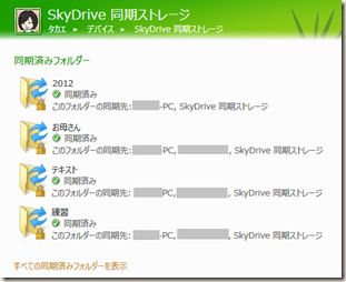 SkyDrive 同期ストレージ
