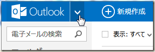 Outlook ロゴの右
