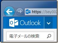 「@hotmail.co.jp」や「@live.jp」でも Outlook.com へアクセスできる