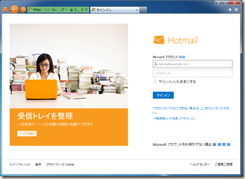 Hotmail のサインインページ