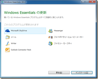 「Windows Essentials の更新」
