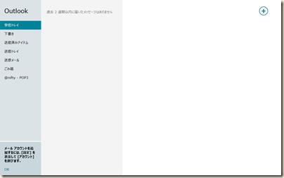 「メール」アプリを開いた