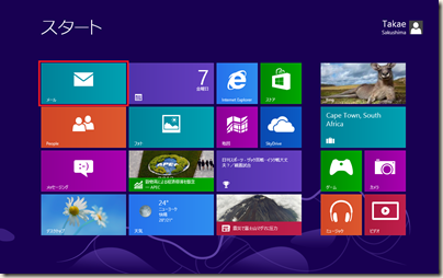 Windows 8 RTM スタート画面