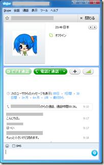 相手がオフラインのSkypeチャット画面