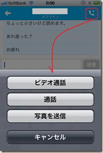 Skype for iPhone のチャット画面から