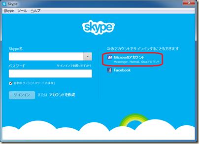 Skypeサインイン画面