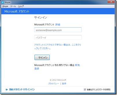 Skype の Microsoftアカウントサインイン画面