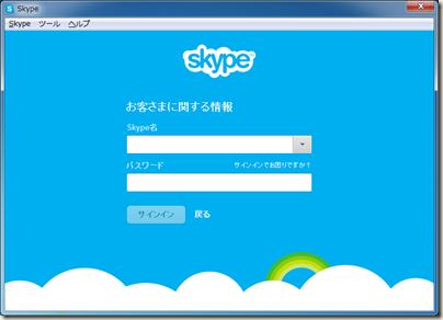 Skype サインイン画面