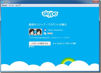 MicrosoftアカウントとSkypeのアカウントを統合