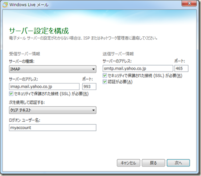 Yahoo!メールをIMAPでサーバー構成