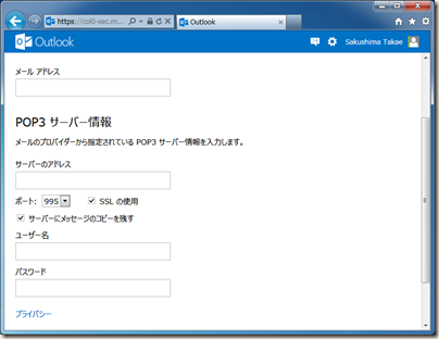 「詳細オプション」を開くと POP3 サーバーの設定ができる