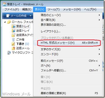 Windows メールの「表示」内