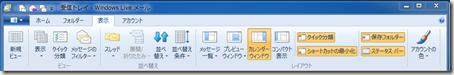 Windows Live メールの「表示」タブ