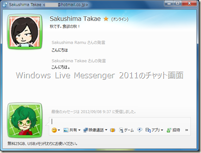 Windows Live Messenger 2011 のチャット画面