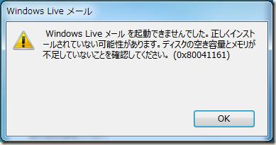 Windows Live メール を起動できませんでした。正しくインストールされていない可能性があります。ディスクの空き容量とメモリが不足していないことを確認してください。 (0x80041161)