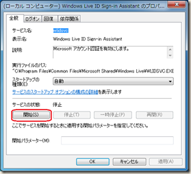 Windows Live ID Sign-in Assistant のプロパティ