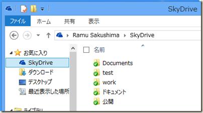 エクスプローラーで「SkyDrive」を開いた