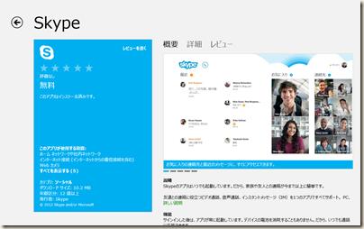 Windows 8の「ストア」のSkype インストール画面