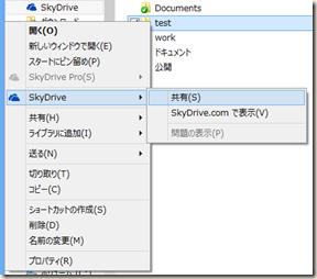 フォルダーを右クリックして「SkyDrive」-「共有」と選択