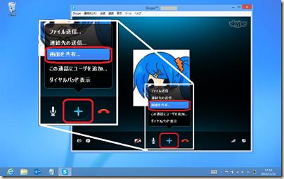 Windows 8のデスクトップ Skypeで通話中