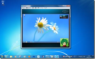 Windows 7の Skype でWindows 8の画面を共有