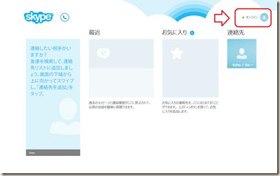 Skype 起動画面