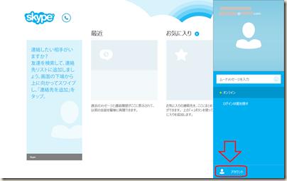 Skype アカウント設定画面