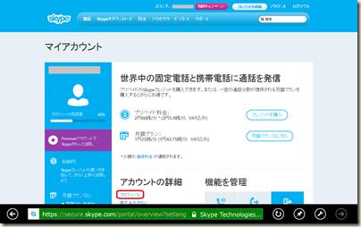 ブラウザでSkype のマイアカウント ページにアクセス
