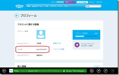 Skype プロフィールページ