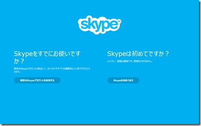 Skypeアプリの初期起動時画面