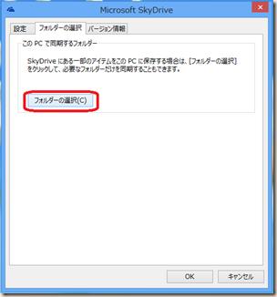 「Microsoft SkyDrive」の「フォルダーの選択」タブ