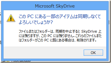 この PC にある一部のアイテムは同期しなくてよろしいでしょうか?